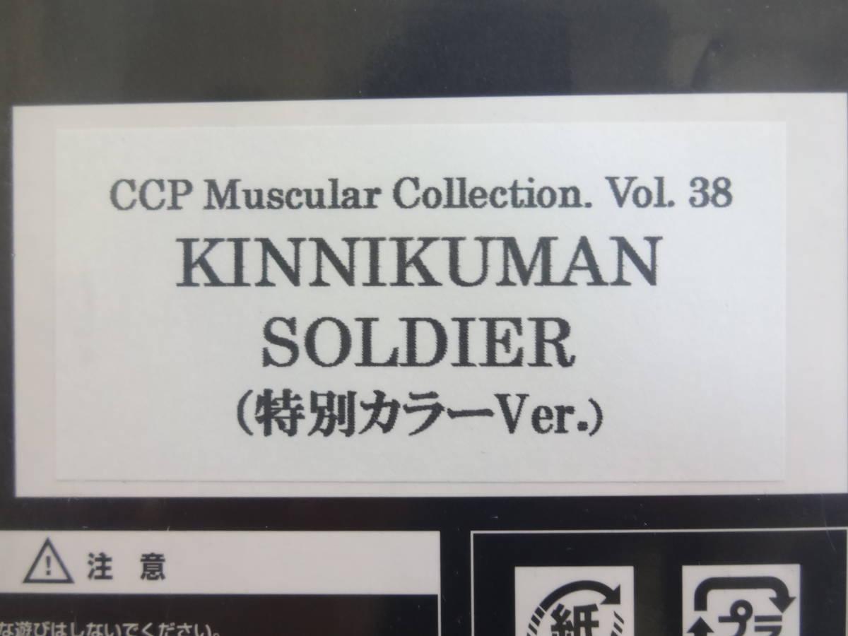 CCP Muscular Collection Vol.38 キン肉マンソルジャー(特別カラーVer.)_画像9