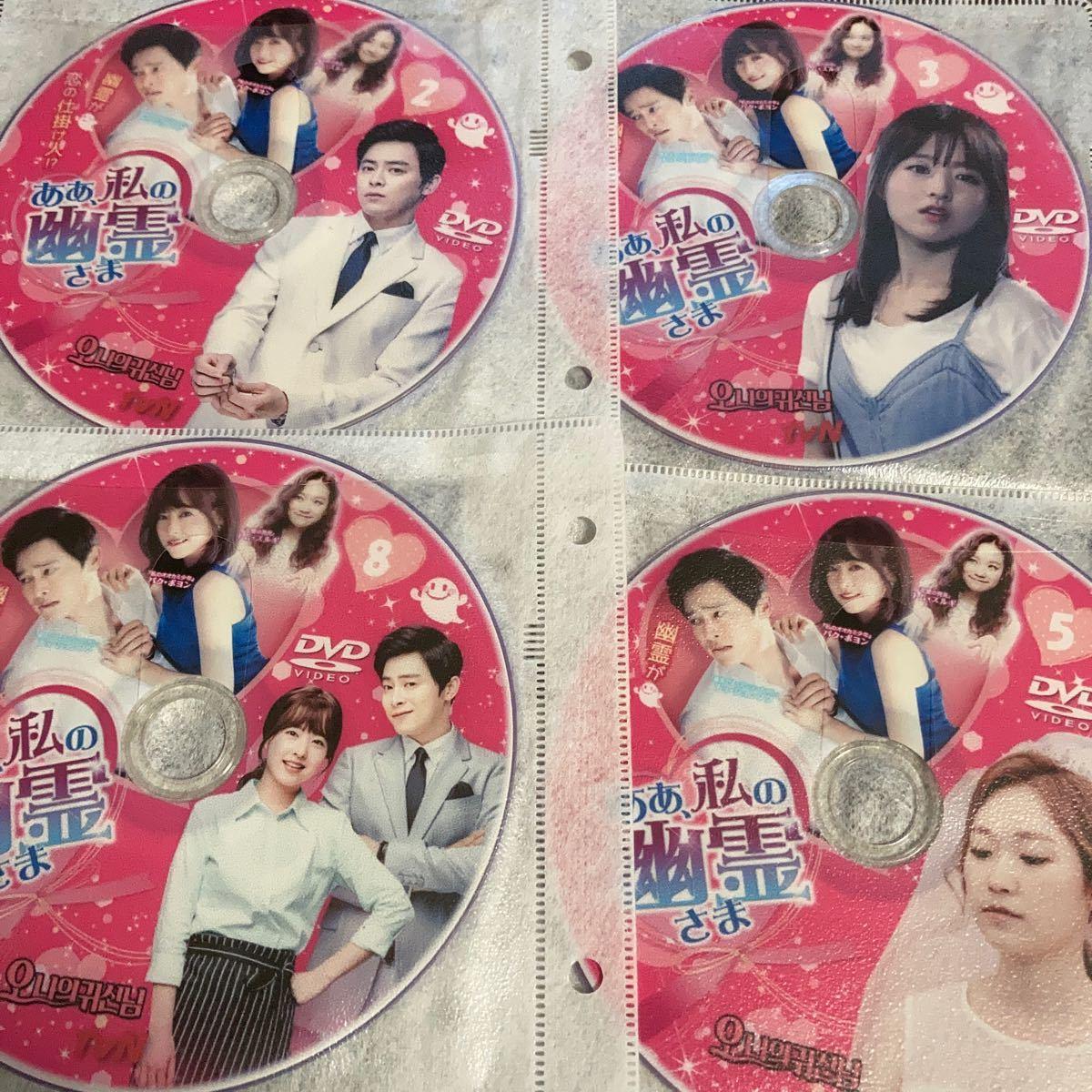 韓国ドラマ ああ、私の幽霊さま