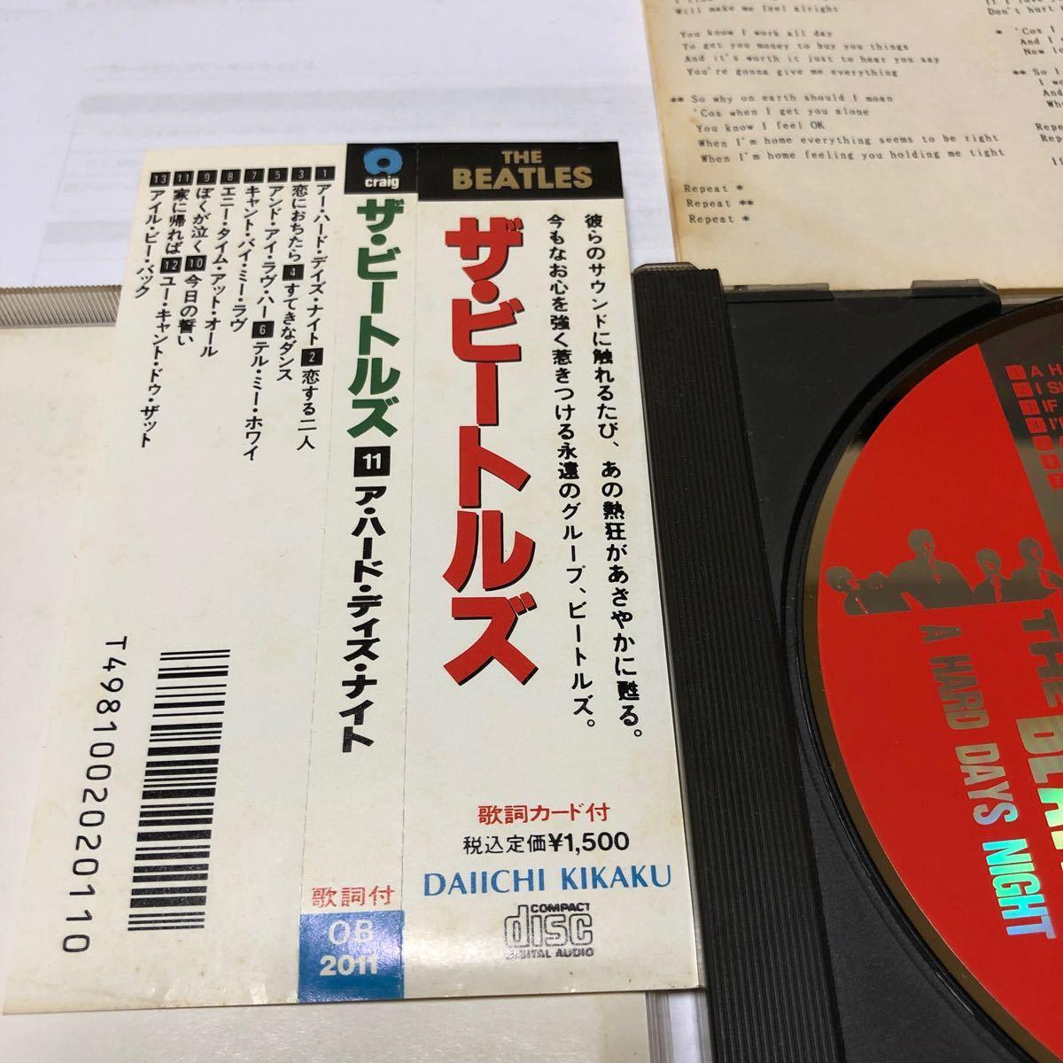 ザ・ビートルズ ア・ハード・デイズ・ナイトCD