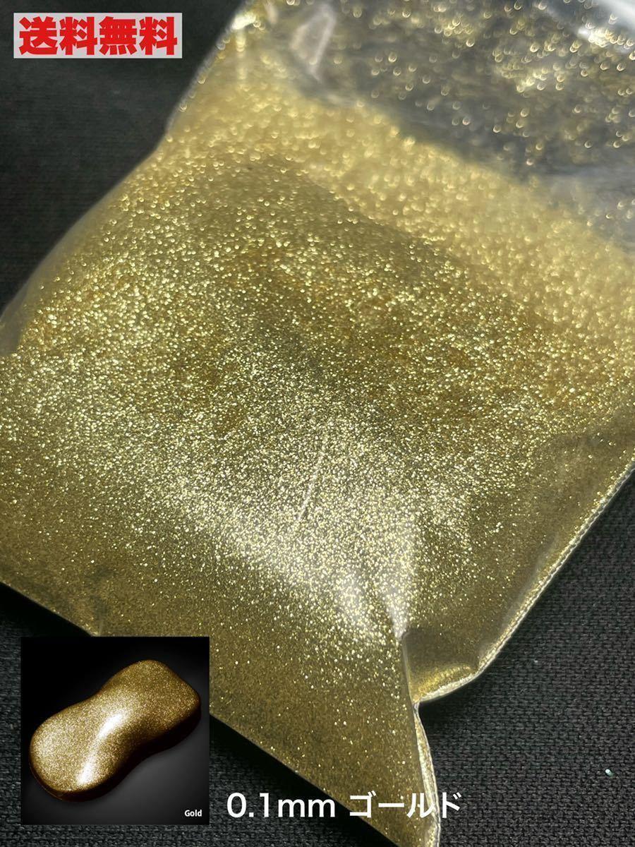 送料無料メタルフレーク 0.1mm ゴールド 50g★カスタムペイント ラメ フレーク グリッター ネイルアート 塗料 塗装 バイク ヘルメット DIY_画像1