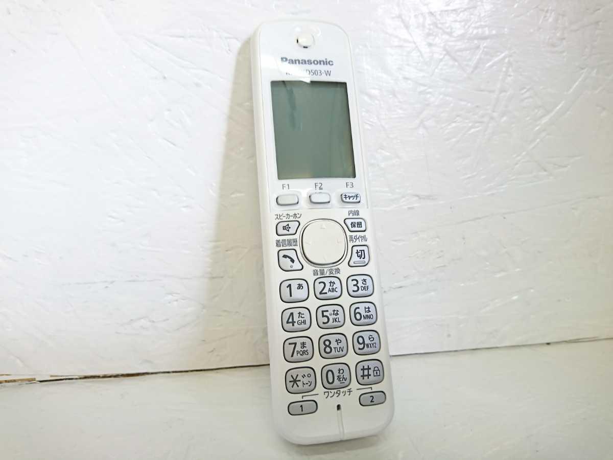 管理1126 Panasonic パナソニック コードレス 電話機 子機 KX-FKD503-W _画像5