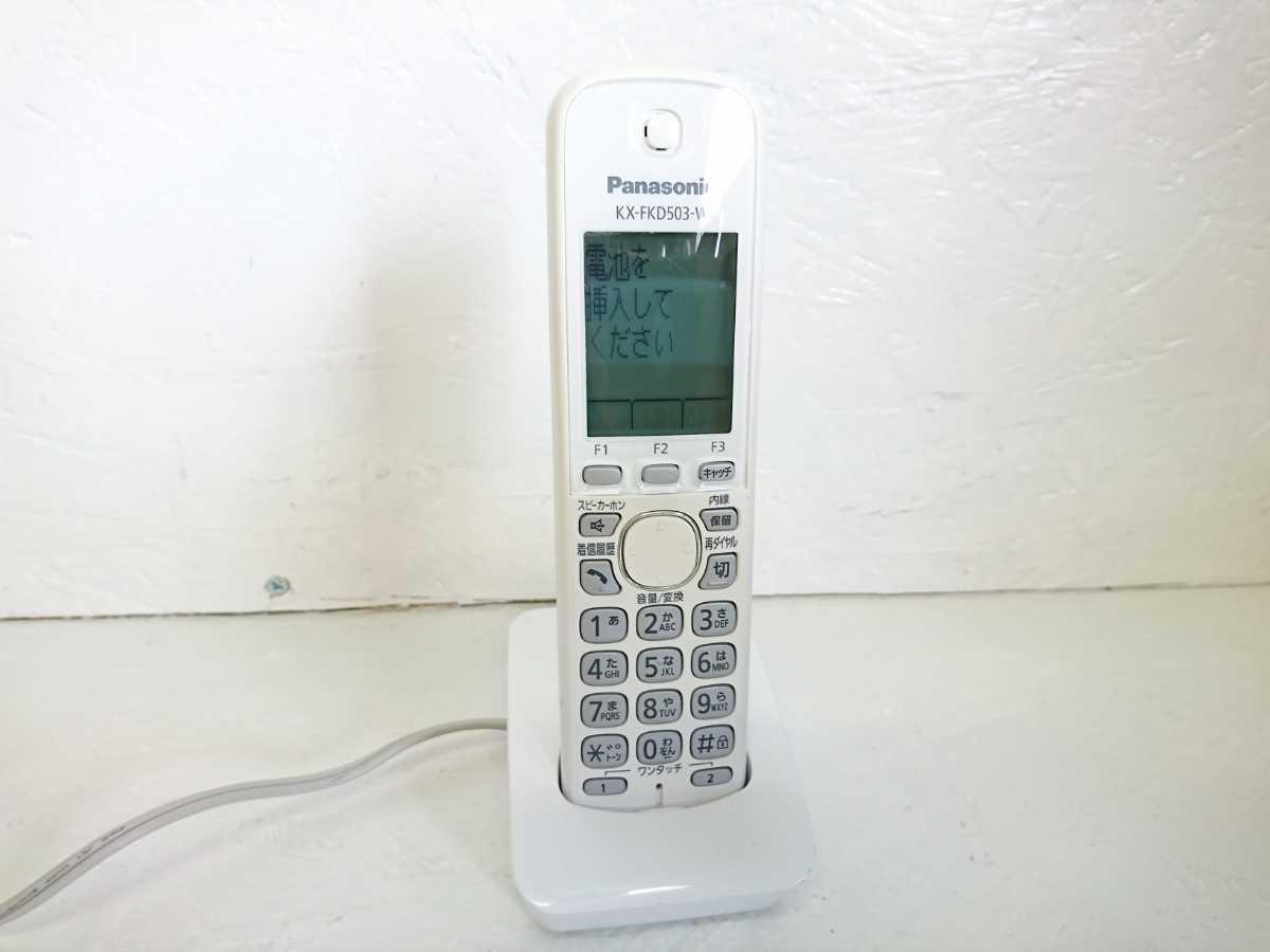 管理1126 Panasonic パナソニック コードレス 電話機 子機 KX-FKD503-W _画像1