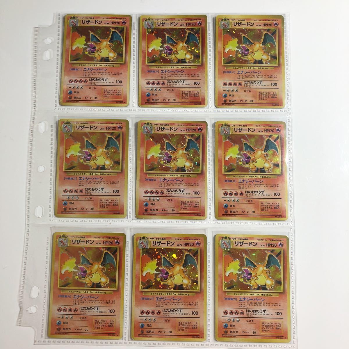 ワンオーナー品 ポケモンカード リザードン 9枚セット HP120 旧裏面 旧裏 初版 かいりき charizard Pokemon cards set of 9 PSA10