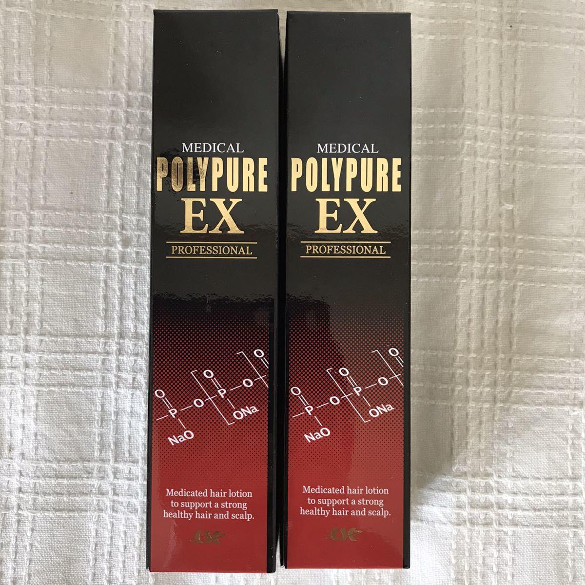 ポリピュアEX 薬用 育毛剤 120ml × 2本セット