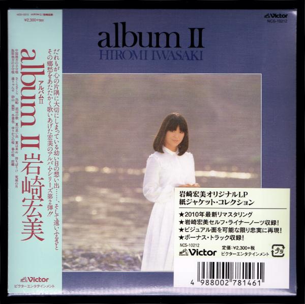 【匿名送料無料】即決新品 岩崎宏美 album II +8/紙ジャケットCD/完全生産限定盤_画像1