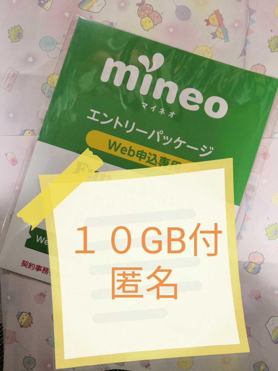 初めて申し込み歓迎♪ おまけ10GB付  mineoマイネオエントリーパッケージ エントリーコード 契約手数料無料 パケット放題適用可_画像1