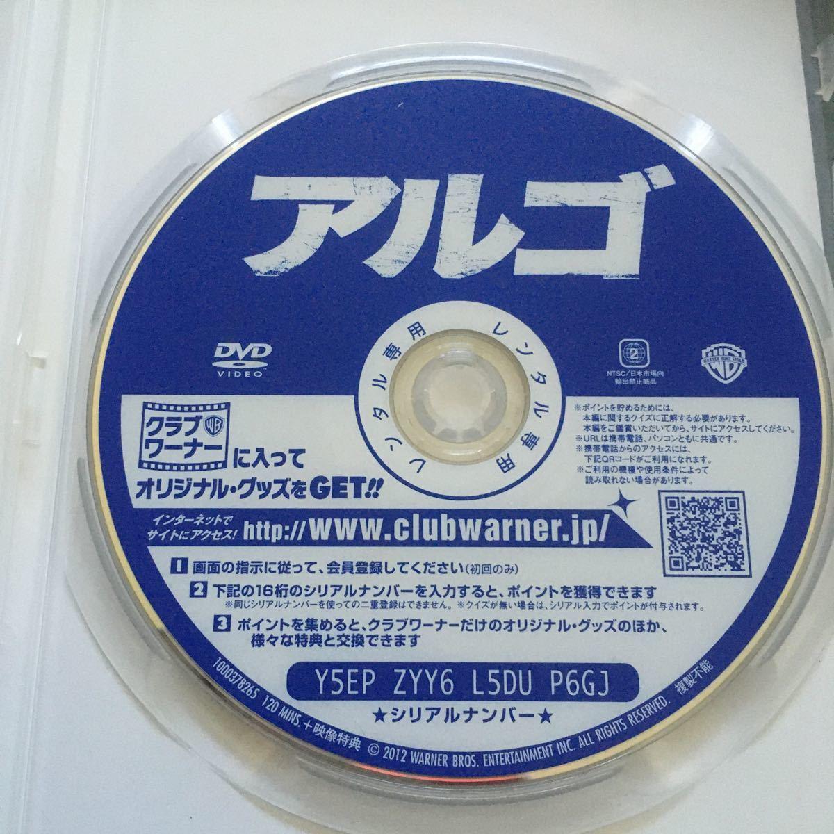 レンタル落ち アルゴ DVD