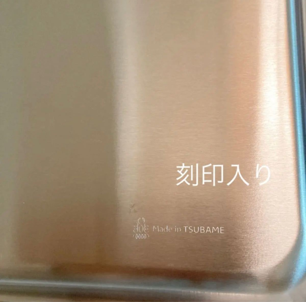 MADE in TSUBAME ステンレス網付きバット 3セット 新品 日本製 新潟県燕市燕三条 刻印入り