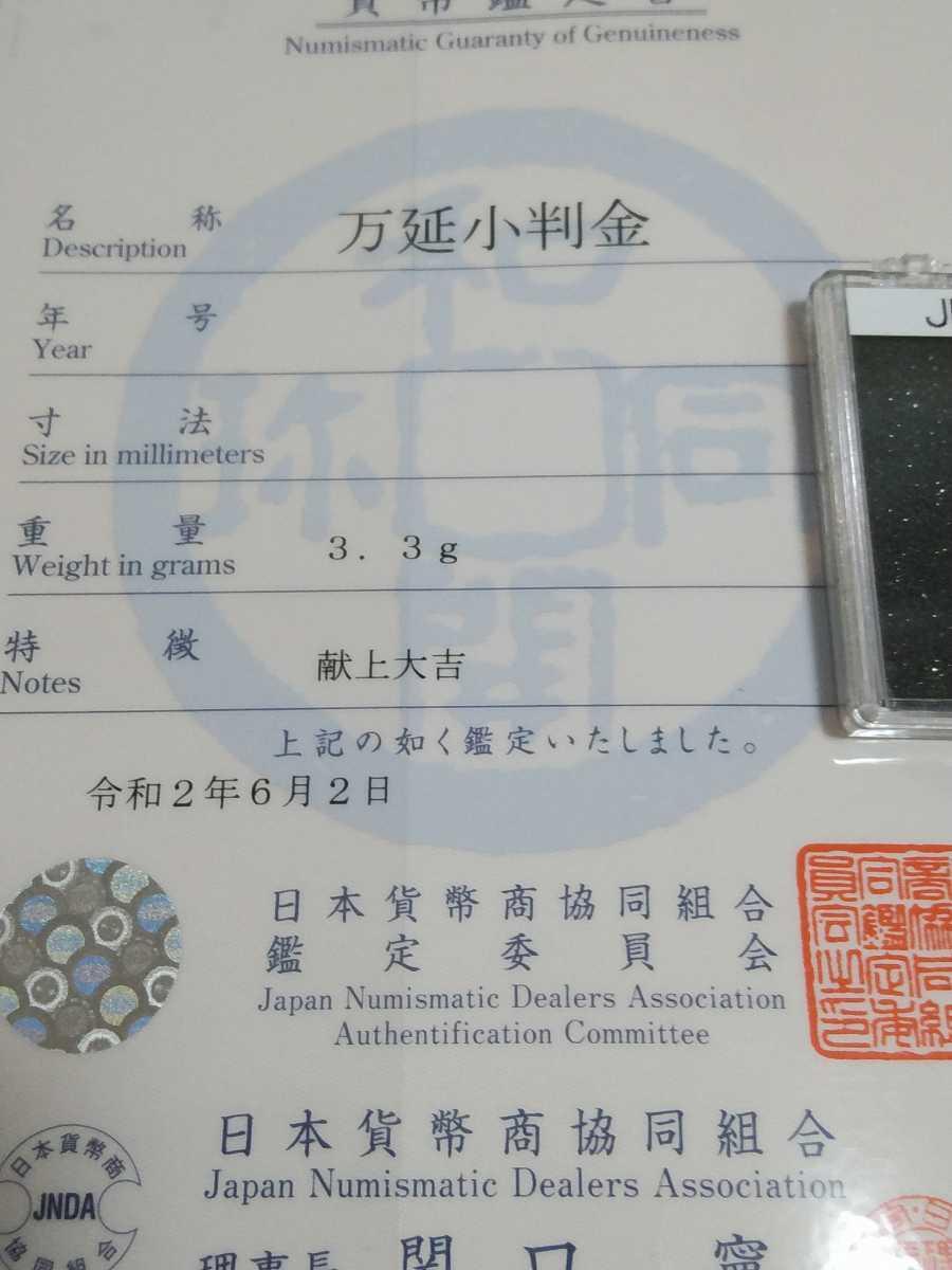 万延小判金 献上大吉 3.3g 日本货币商协同组合鑑定书付 本物