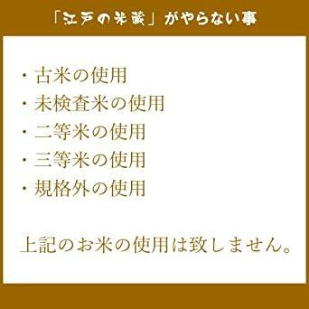 5kg 白米 最高の 新米 新潟県産 精米 令和2年産 五ツ星お米マイスター 【精米】 一等米 厳選 コシヒカリ 特別栽培米 米_画像6