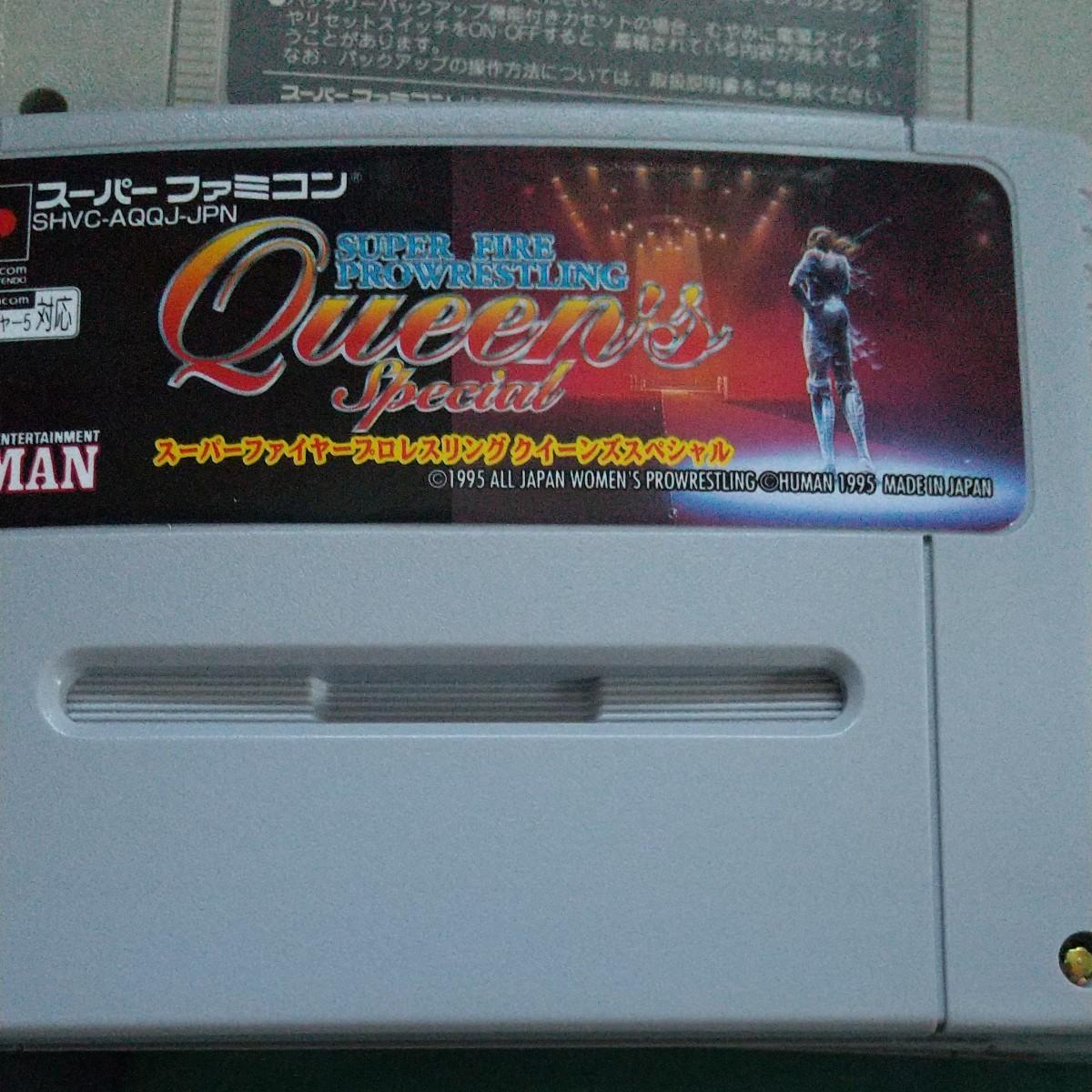 スーパーファミコンソフト スーパーファイヤープロレスリングクイーンズリング他 3イージータイプ X スペシャル ファイプロ女子