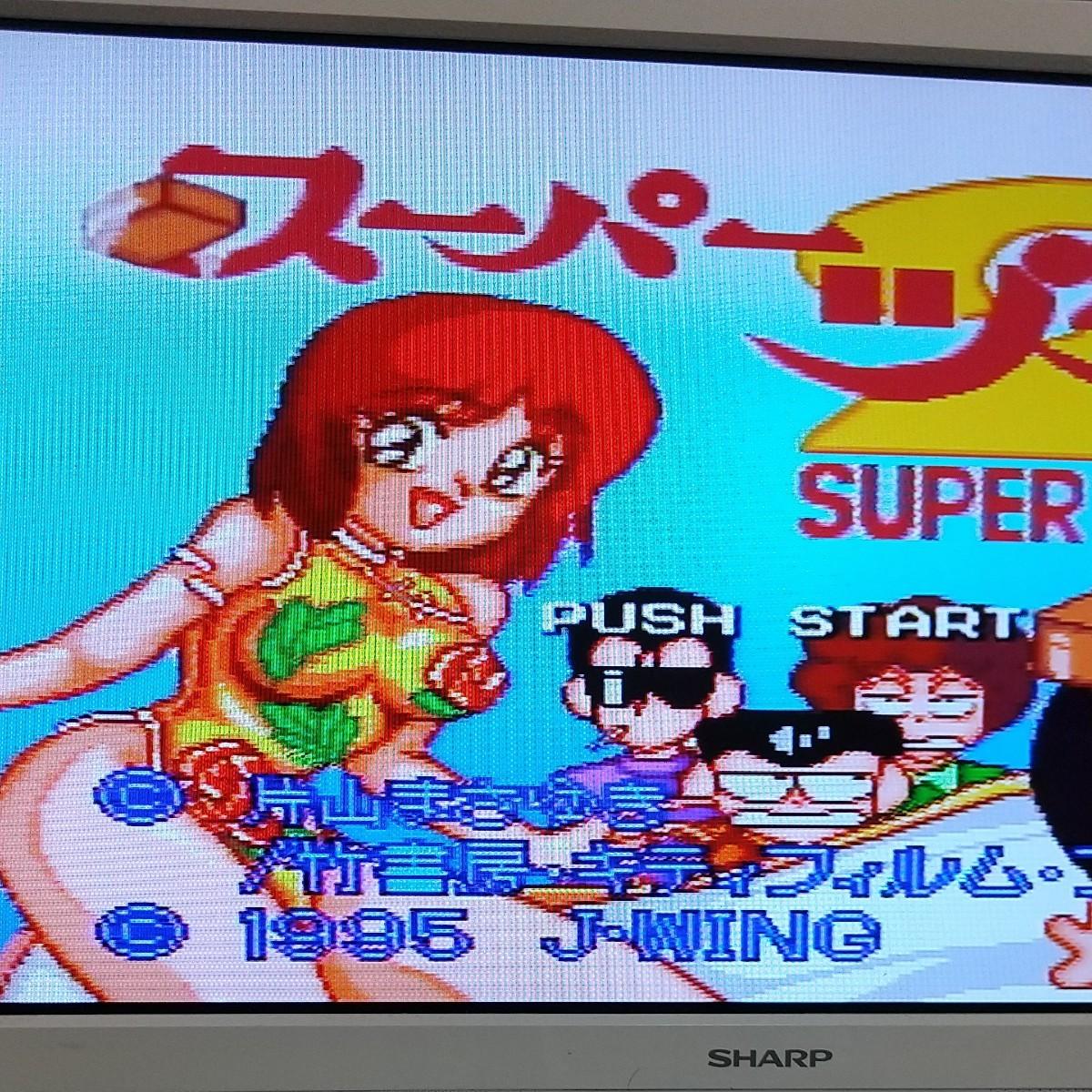 スーパーファミコンソフト スーパーヅガン1.2 ぎゅわんぶらあ自己中心派1.2 4本セット