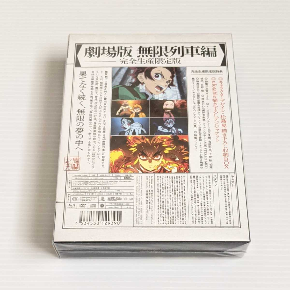 送料無料 新品 劇場版「鬼滅の刃」無限列車編 Blu-ray ブルーレイ 完全生産限定版