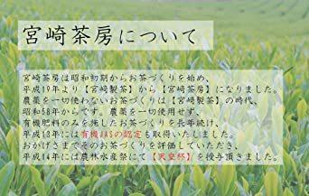 有機三年番茶 宮崎茶房 国産 宮崎県産 無農薬 無化学肥料 有機JAS 認定 100g お茶 プレゼント や ギフト_画像6