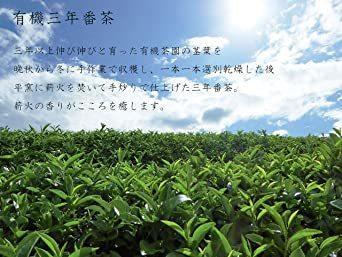 有機三年番茶 宮崎茶房 国産 宮崎県産 無農薬 無化学肥料 有機JAS 認定 100g お茶 プレゼント や ギフト_画像2