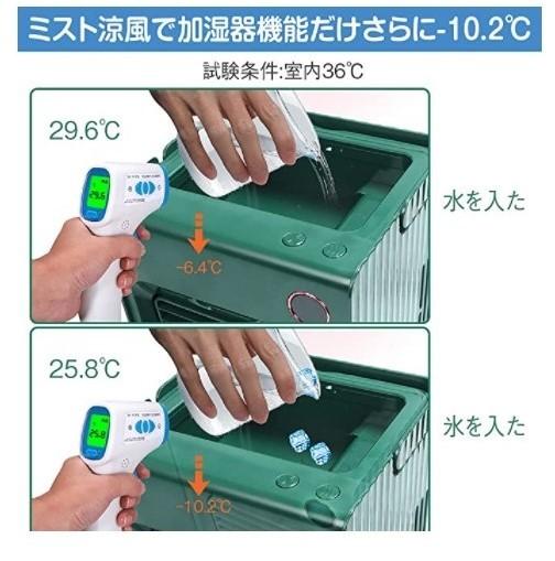 【グリーン】卓上冷風機 冷風機 残量デジタル表記 ミスト 機能 冷風扇 【新品】扇風機 小型 自動首振り USB充電式 ライト付き 3段階調整_画像5