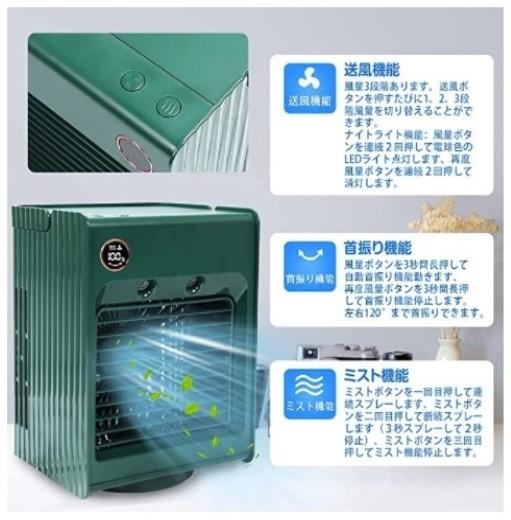 【グリーン】卓上冷風機 冷風機 残量デジタル表記 ミスト 機能 冷風扇 【新品】扇風機 小型 自動首振り USB充電式 ライト付き 3段階調整_画像3