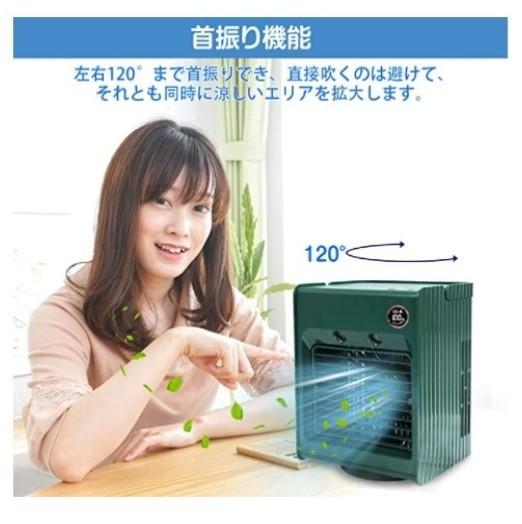 【グリーン】卓上冷風機 冷風機 残量デジタル表記 ミスト 機能 冷風扇 【新品】扇風機 小型 自動首振り USB充電式 ライト付き 3段階調整_画像6