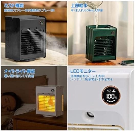 【グリーン】卓上冷風機 冷風機 残量デジタル表記 ミスト 機能 冷風扇 【新品】扇風機 小型 自動首振り USB充電式 ライト付き 3段階調整_画像4