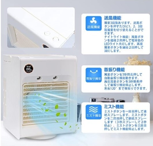 【ホワイト】卓上冷風機 冷風機 残量デジタル表記 ミスト機能 冷風扇 【新品】扇風機 小型 自動首振り USB充電式 ライト付き 3段階調整_画像3