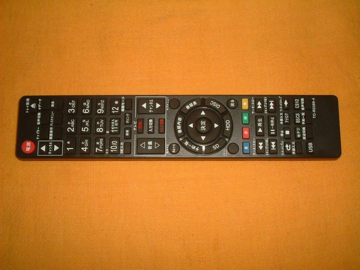 東芝レグザ D-BZ500  HDD/DVD/ ブルーレイ/レコーダー 2番組同時録画  新品リモコン B-CASカード付き_画像2