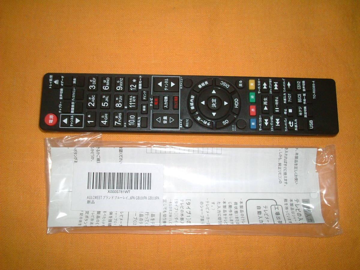 東芝レグザ D-BZ500  HDD/DVD/ ブルーレイ/レコーダー 2番組同時録画  新品リモコン B-CASカード付き_画像3