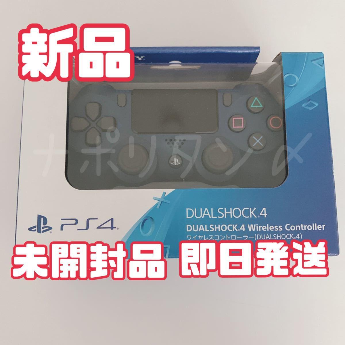 PS4 DUALSHOCK4 ワイヤレスコントローラー ミッドナイトブルー 【新品・未開封品】