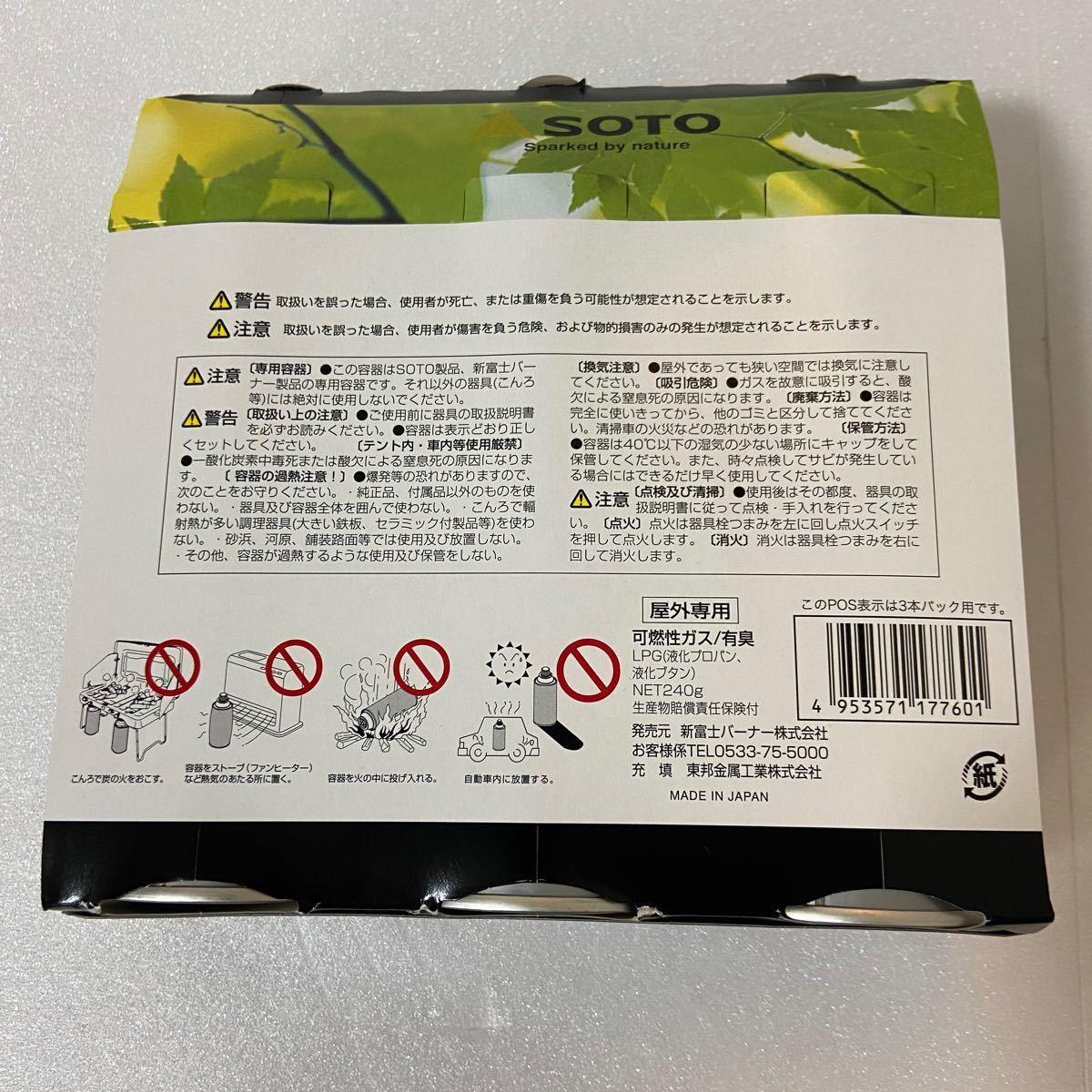 【新品】SOTO(新富士バーナー)シングルバーナー3点セット