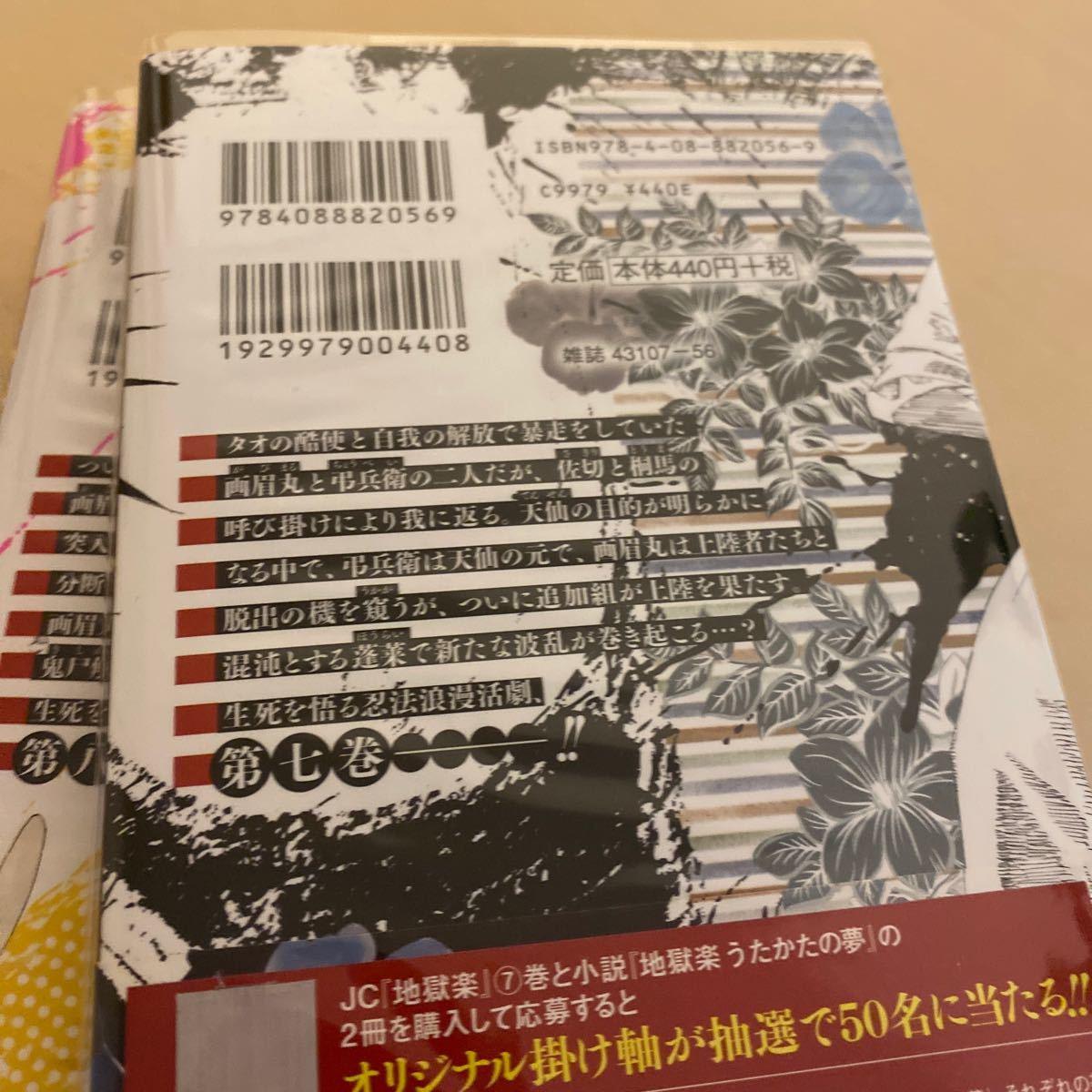 地獄楽 7 (書籍) [集英社]