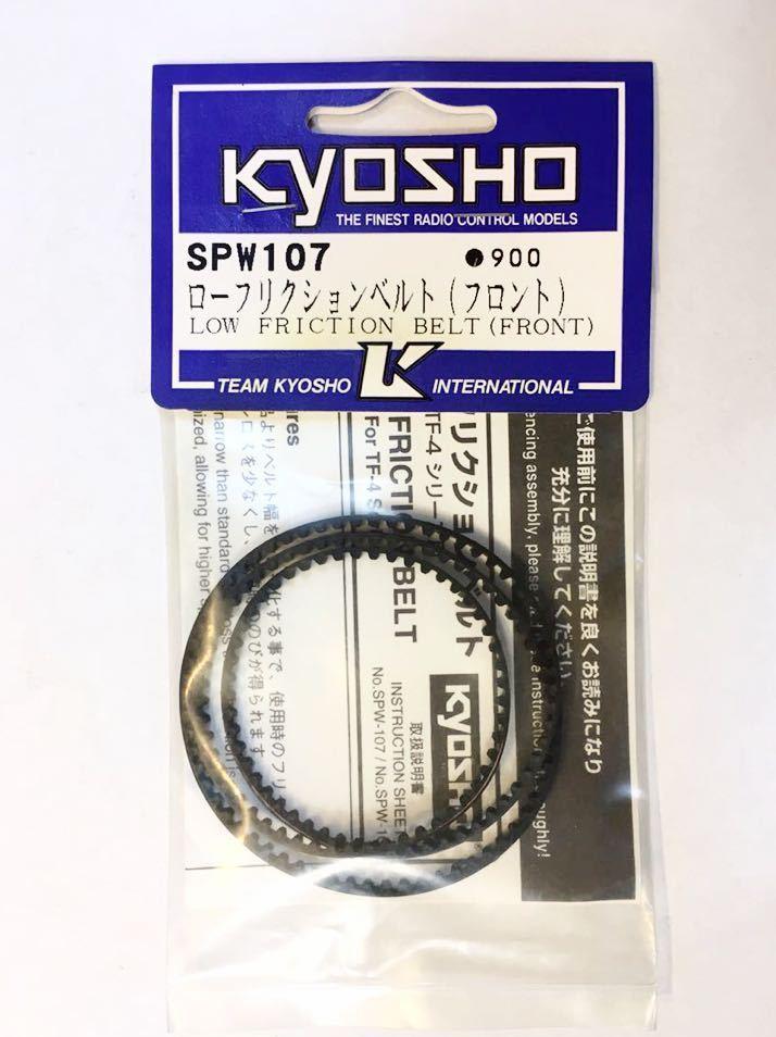 KYOSHO SPW107 ローフリクションベルト(フロント)