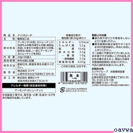 新品★tahgi /限定ブランドNUTS/TO/MEET/YOU/ナッツ&シード個包装×30袋 58_画像6