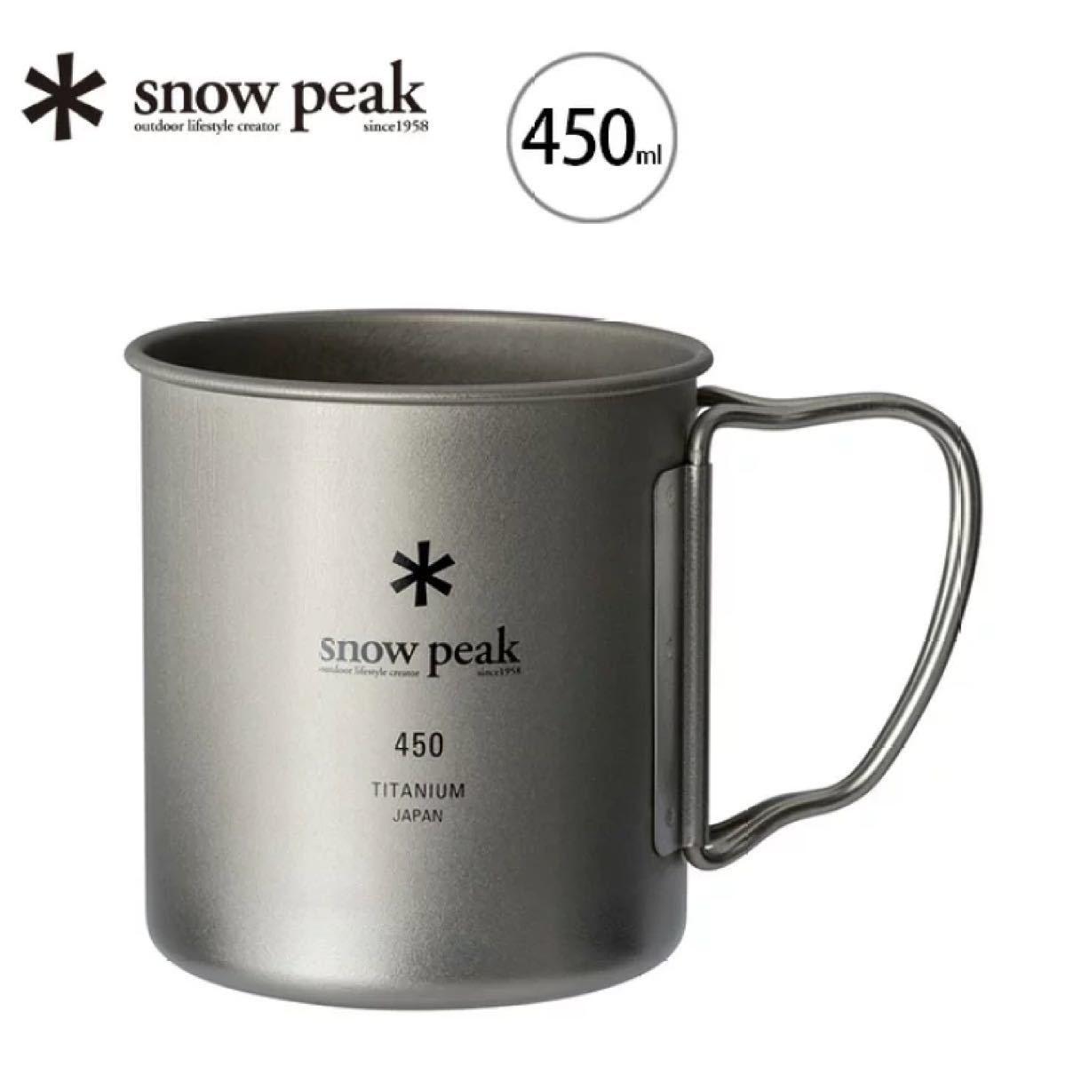 【新品未使用】スノーピーク チタンシングルマグ 300 450 snowpeak マグカップ ソロキャンプ シングル チタン
