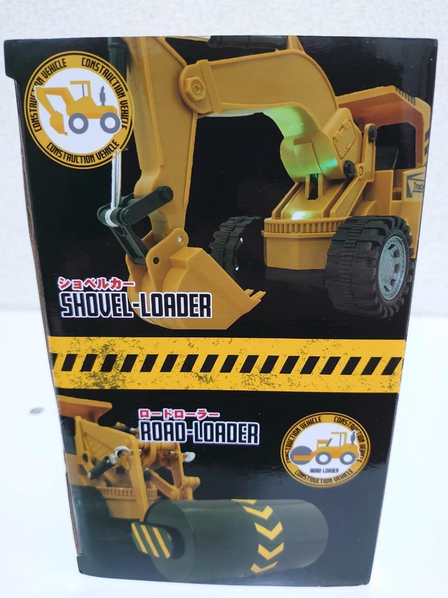 RC アクション建設車Ⅲ ショベルカー ロードローラー ホイールローダー ロググラップル 4車セット