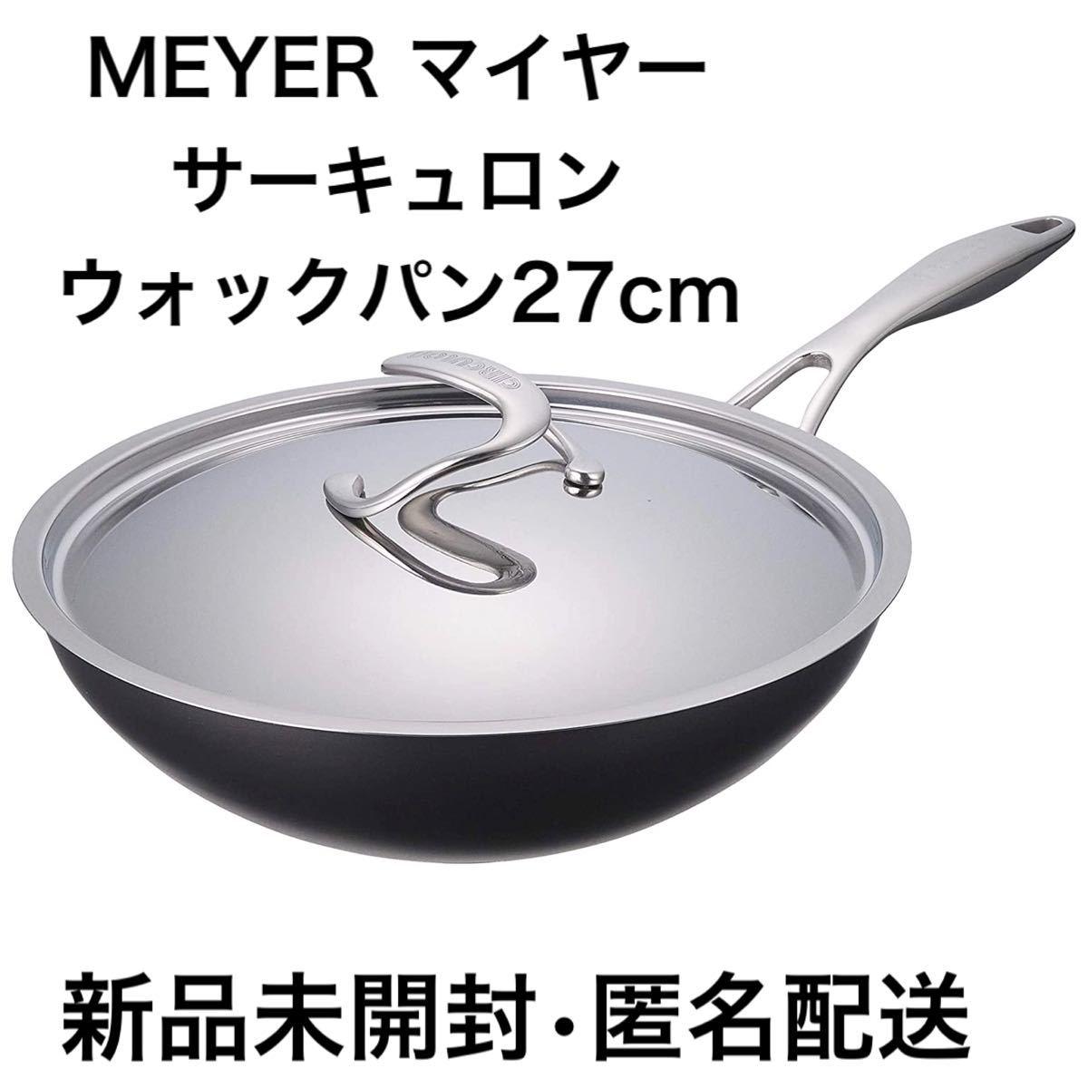 マイヤーMAYER フライパン サーキュロンウォックパン27cm蓋付【匿名配送】●
