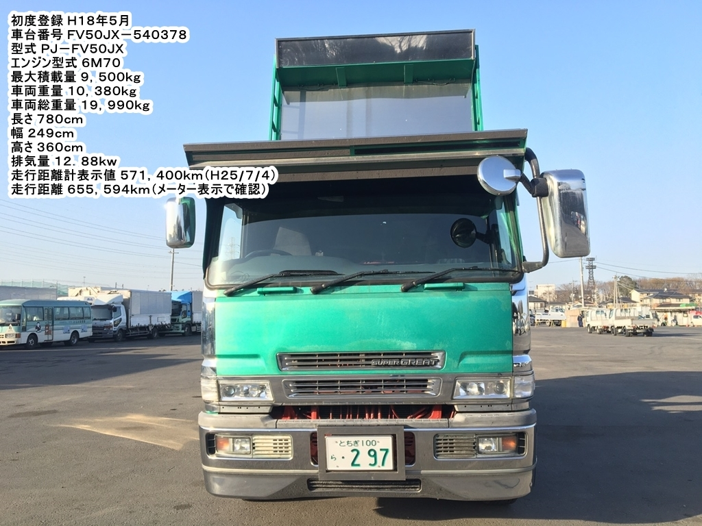 「★ダンプ/三菱/H18年(車検有)★」の画像1