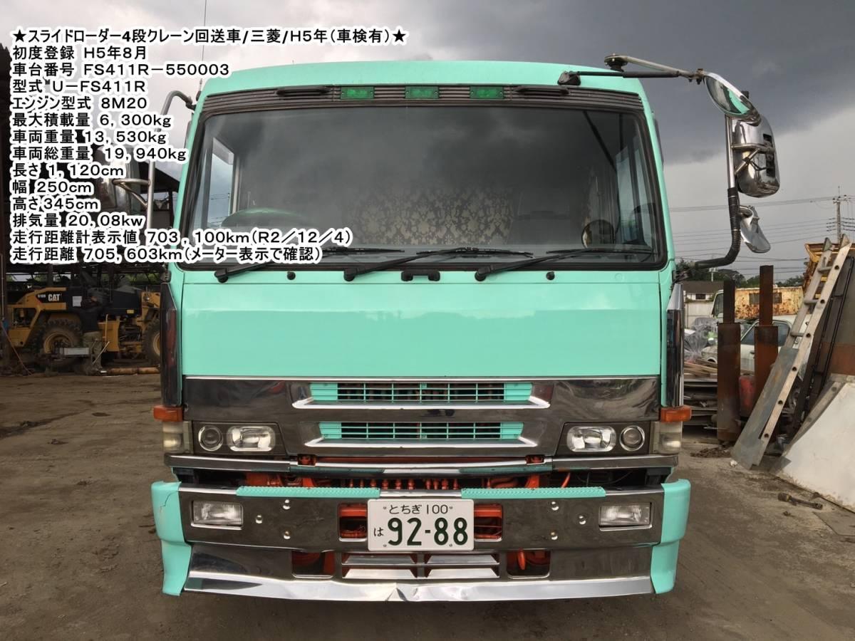 「★スライドローダー4段クレーン回送車/三菱/H5年(車検有)★」の画像1