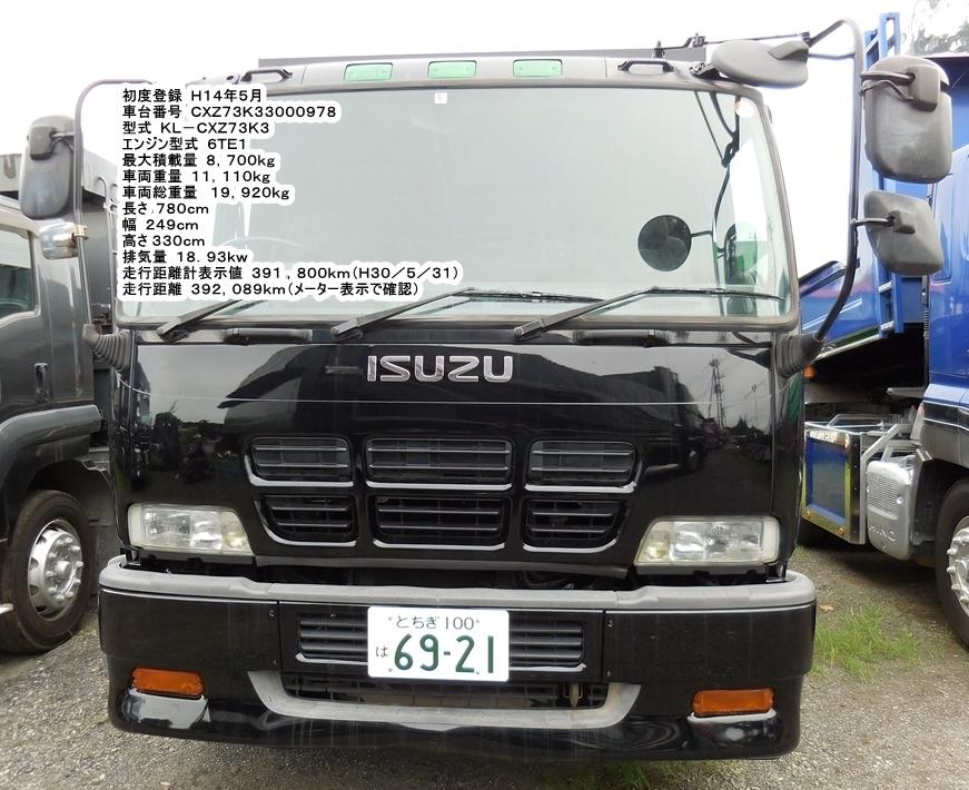 「★ダンプ/ギガ・いすゞ/H14年(車検有)★」の画像1