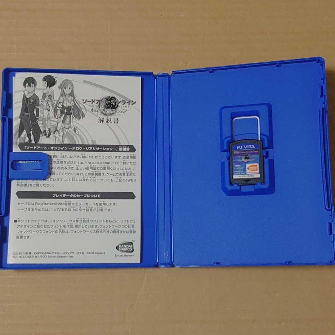 PSVita ソフト ソードアート・オンライン ホロウ リアリゼーション PlayStation Vita