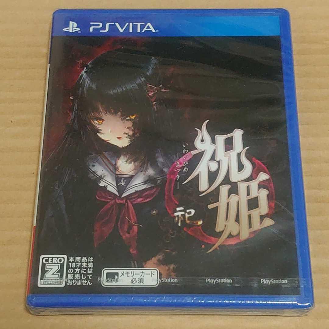 未開封 PSVita ソフト 祝姫 祀 PlayStation Vita