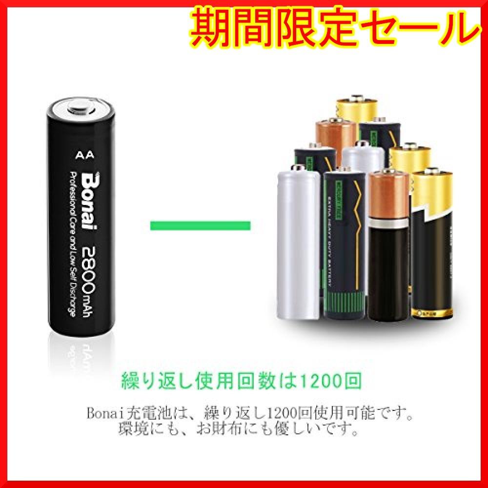 8個パック 単3 充電池 BONAI 単3形 充電池 充電式ニッケル水素電池 8個パック(超大容量2_画像3