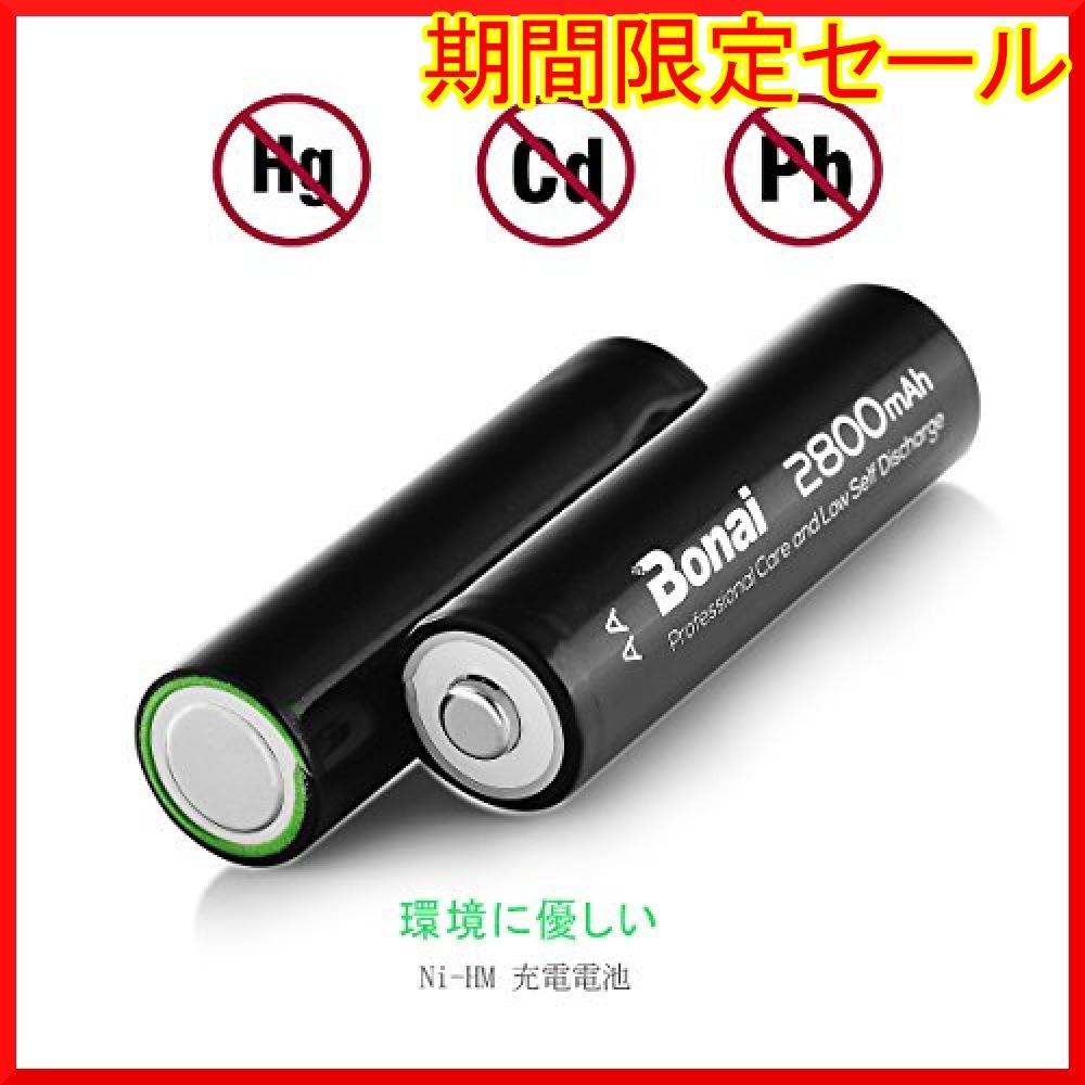 8個パック 単3 充電池 BONAI 単3形 充電池 充電式ニッケル水素電池 8個パック(超大容量2_画像4
