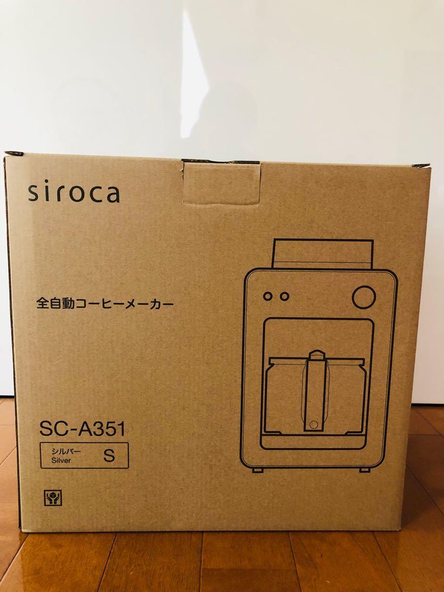 新品未使用 シロカ全自動コーヒーメーカー SC-A351