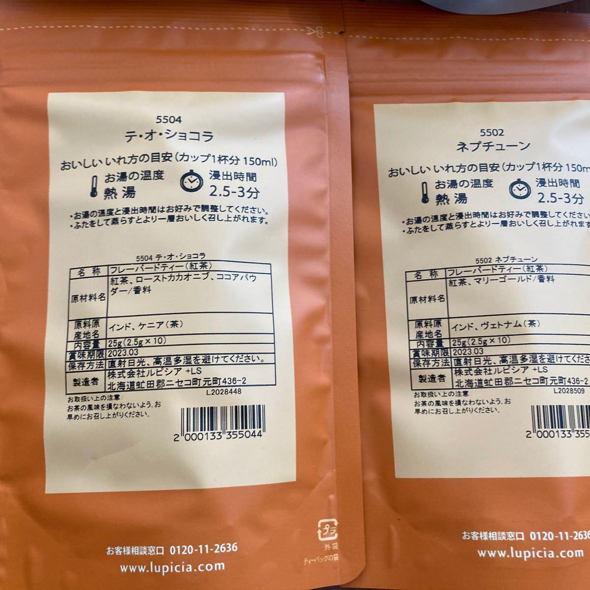 LUPICIA ティーバッグ 紅茶 テ オ ショコラ ネプチューン クッキー ウェディング おまけにコストコ ポップコーン付き