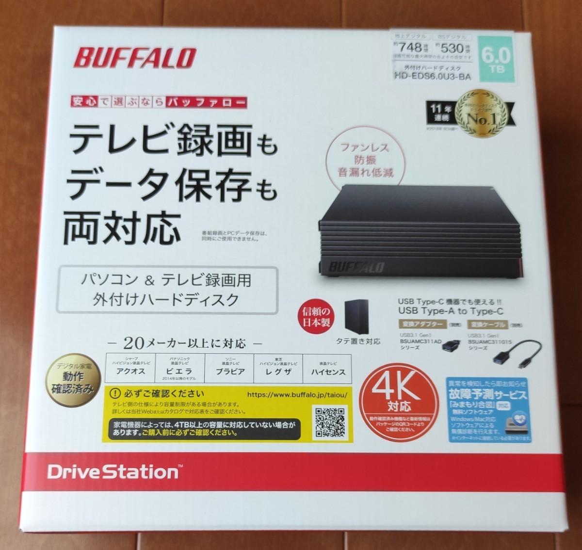 新品未開封品 6TB 外付けハードディスク 外付けHDD BUFFALO