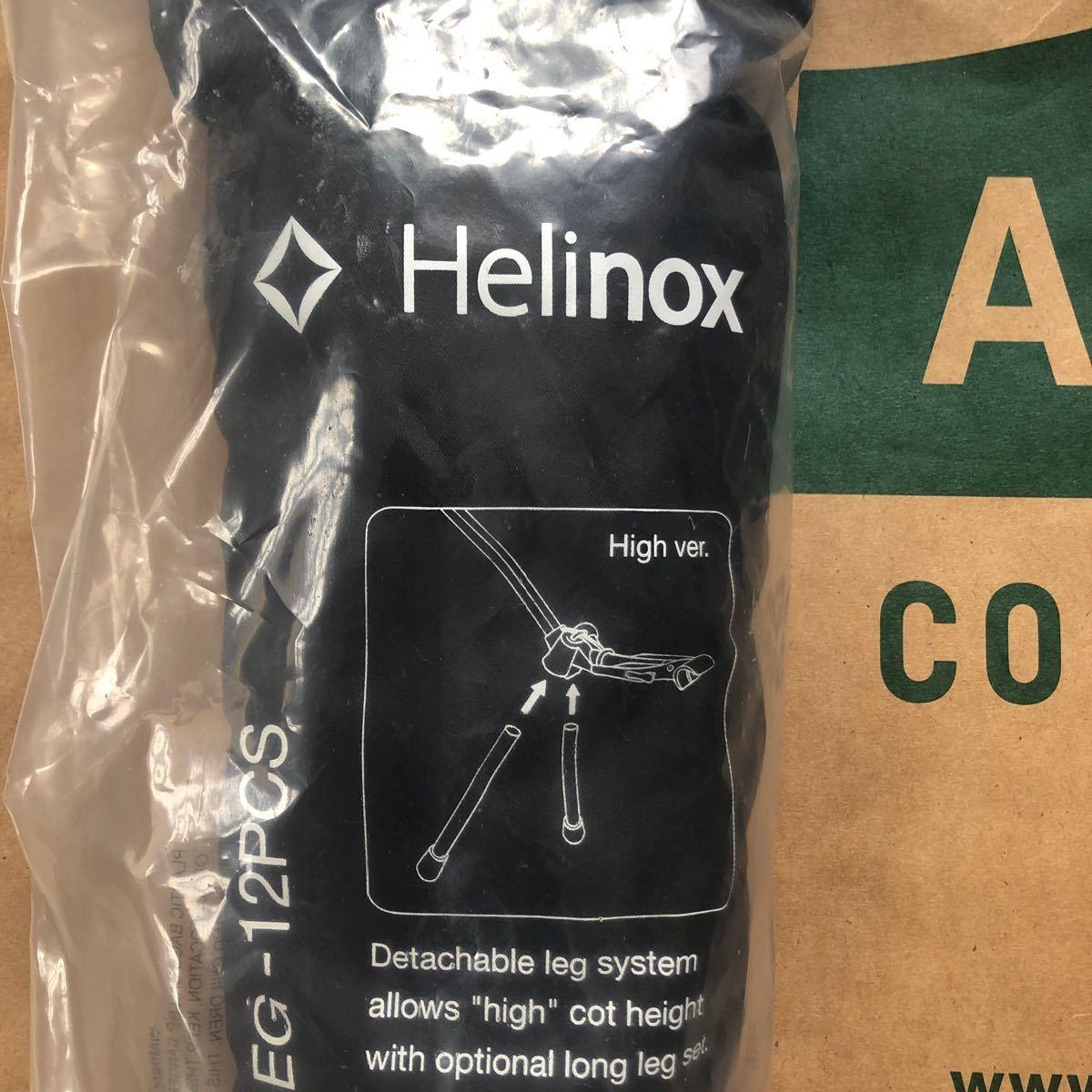 ヘリノックス (Helinox Home,Deco & Beach) コットレグ コット用脚 12本 19759004001000