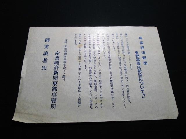 昭和レトロ 昭和30年 チラシ 「産業経済新聞」当時もの_画像1