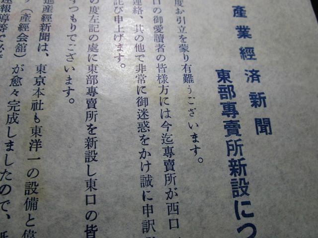 昭和レトロ 昭和30年 チラシ 「産業経済新聞」当時もの_画像2