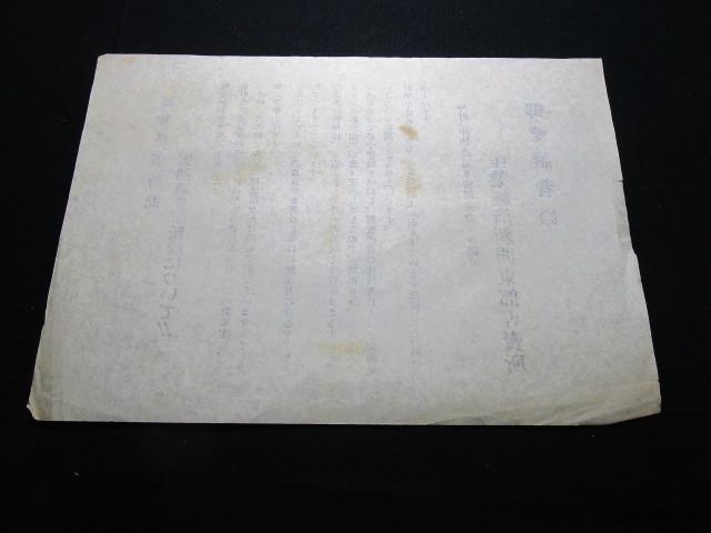 昭和レトロ 昭和30年 チラシ 「産業経済新聞」当時もの_画像3