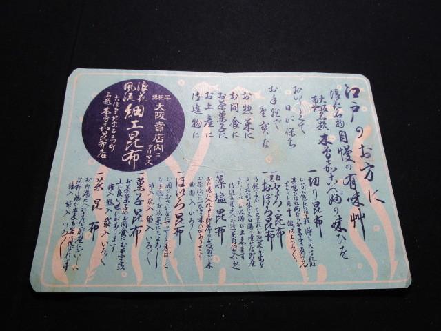 昭和レトロ 昭和30年 チラシ 「大阪 昆布店」当時もの_画像1