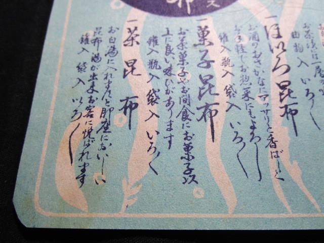 昭和レトロ 昭和30年 チラシ 「大阪 昆布店」当時もの_画像2